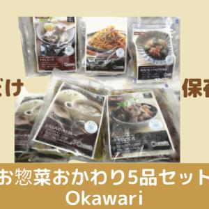 【Okawari お惣菜5品セット】いざというときの保存食にもオススメ!