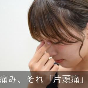①目の痛み、それ片頭痛かも【片頭痛の症状の種類にはいろいろあるようです】