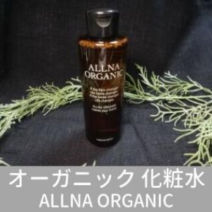 【化粧水レビュー】オルナ オーガニック