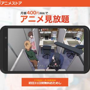 VOD アニメ配信数ランキング