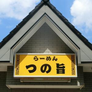 らーめんつの旨&二郎前橋店(仮)視察