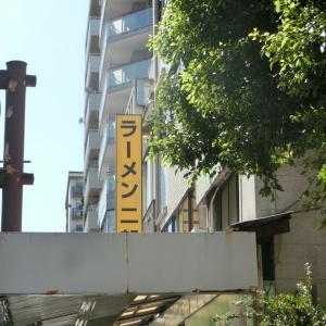 祝 二郎横浜関内店開店15周年 祝