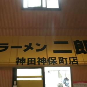 二郎神田神保町店