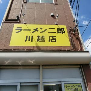 二郎川越店