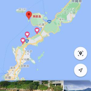 3度目の正直で沖縄 2泊3日の旅 ②