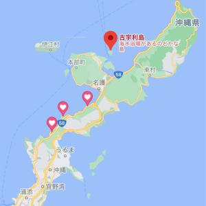 3度目の正直で沖縄 2泊3日の旅④ 古宇利島