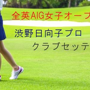 2019渋野日向子の優勝クラブセッティング【全英AIG女子オ-プン】