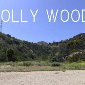 ハリウッド旅行に行くならスターの聖地巡りがおすすめ世界ふしぎ発見