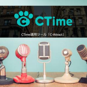 CTimeでツールを使い始めて2日目の方に感想を聞いてみました!