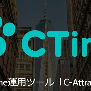 CTimeツール「C-Attract」の機能紹介!