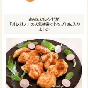 クックパッドでトップ10入り「鶏むね肉のオレガノ☆ピカタ」