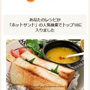 クックパッドでトップ10入り「大葉香る☆ハムとチーズのホットサンド」