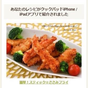 【クックパッドiPhone / iPadアプリ掲載】簡単!スティック☆ささみフライ