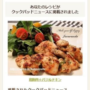 【クックパッドニュース掲載】鶏胸肉☆バジルチキン