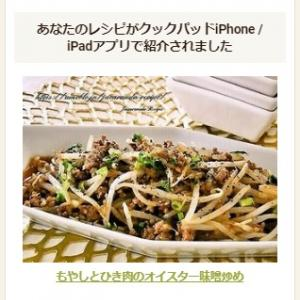 【クックパッドiPhone / iPadアプリ掲載】もやしとひき肉のオイスター味噌炒め