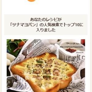 クックパッドでトップ10入り「ツナマヨ&チーズ☆トースト」