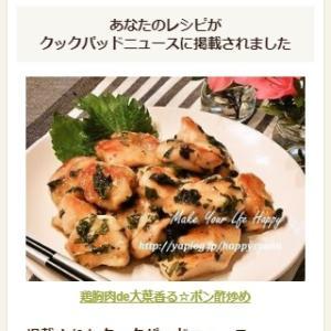 【クックパッドニュース掲載】鶏胸肉de大葉香る☆ポン酢炒め
