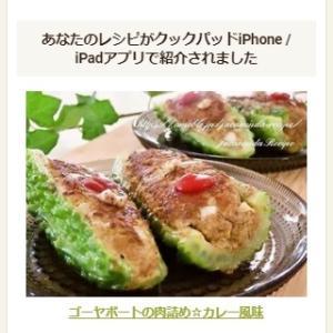 【クックパッドiPhone / iPadアプリ掲載】ゴーヤボートの肉詰め☆カレー風味