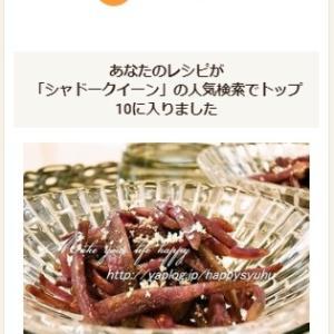 クックパッドでトップ10入り「シャドークイーン☆チーズ炒め」
