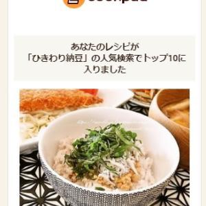 クックパッドでトップ10入り「ひきわり納豆しらす丼」
