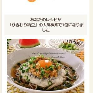 クックパッドで人気検索1位に!「ひきわり納豆とシラスのネバネバ冷やし蕎麦」