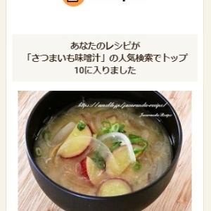 クックパッドでトップ10入り「さつま芋と玉ねぎの味噌汁」
