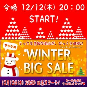 今晩12月12日(木)20:00より!マツケのウインタービッグセールを開催!