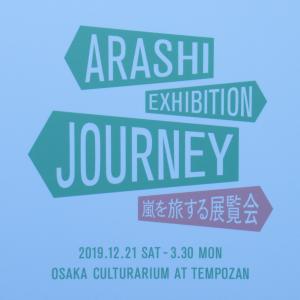 嵐を旅する展覧会と、アクシデント発生!
