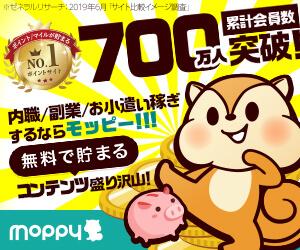 <ポイントサイト>「モッピー」4月までの成果★無料登録で稼ぐ!