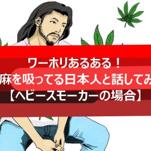 常習的大麻スモーカーの日本人男性と話してみたときの違和感【ワーホリ】