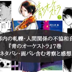 最新刊!『青のオーケストラ』7巻 ネタバレ・画バレ含む考察と感想