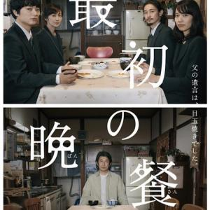 ◆最初の晩餐◆