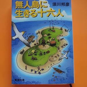 『無人島に生きる十六人』
