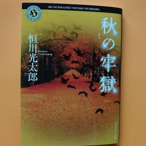 『秋の牢獄』