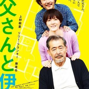 ◆お父さんと伊藤さん◆