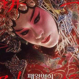 ◆さらば、わが愛 覇王別姫◆
