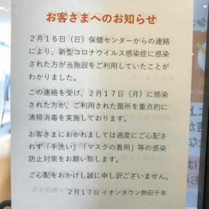 愛知県内の各所でコロナウイルスの脅威だけでなく施設が閉鎖され