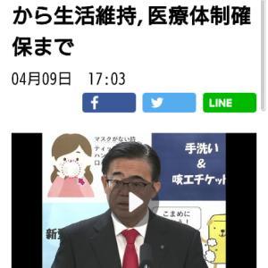 愛知県独自の緊急事態宣言を発表