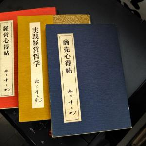 経営の神様 松下幸之助さんの心得帖3冊から学ぶ