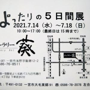 よったりの5日間展へ 愛知県一宮市