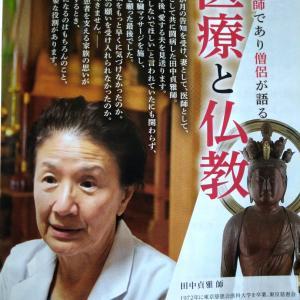 医療と仏教 四国遍路からの土産