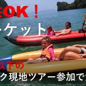 【子供OK】プーケットで1万円以下のカヤック現地ツアーに参加したら大満足だった!