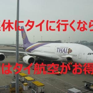 【連休に海外旅行】タイへの個人旅行はLCCよりもお得な航空便あり