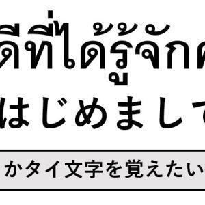 また挫折か?タイ文字の勉強を始めたのは良いが・・・【タイ文字:1】