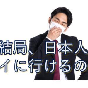 【コロナ情報】パタヤに行きたいけど、結局日本人はタイに入国できるの?