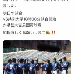 速報 野球部 本日の試合中止