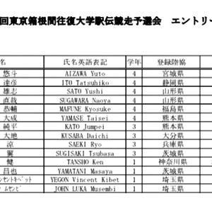57. 駅伝部 Vol.10 箱根駅伝予選会