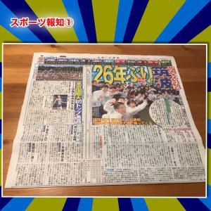 62. 駅伝部 Vol.13 スポーツ新聞報道
