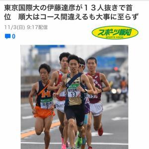 速報 Yahooニュースに伊藤達彦!