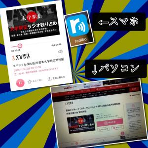 71. 駅伝部 Vol.19 11月10日までにお読みください